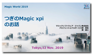 magic xpi